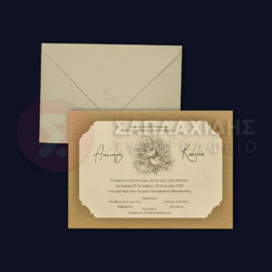 ΣΑΠΛΑΧΙΔΗΣ ΤΥΠΟΓΡΑΦΕΙΟ - TYP WEDDING 2018