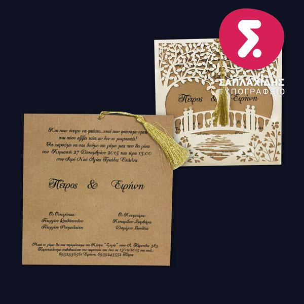 Προσκλητήρια Γάμου CONCEPT SP 2018 - ΤΥΠΟΓΡΑΦΕΙΟ ΣΑΠΛΑΧΙΔΗΣ