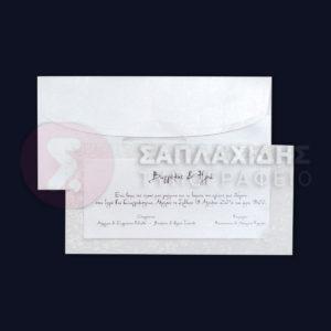 ΣΑΠΛΑΧΙΔΗΣ ΤΥΠΟΓΡΑΦΕΙΟ - ΠΡΟΣΚΛΗΤΗΡΙΑ ΓΑΜΟΥ CONCEPT SP 2018