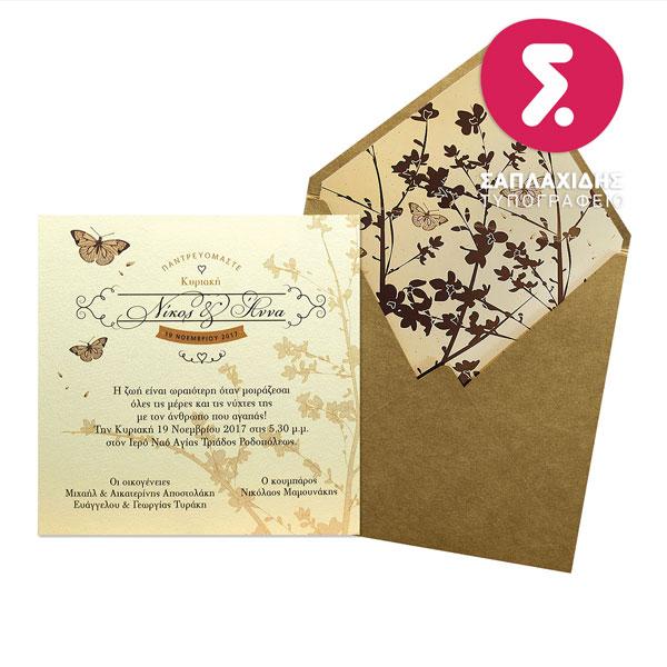 Προσκλητήρια Γάμου ECSTASY WEDDING - ΤΥΠΟΓΡΑΦΕΙΟ ΣΑΠΛΑΧΙΔΗΣ