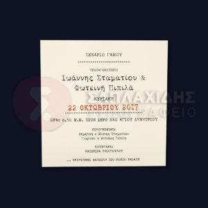 ΣΑΠΛΑΧΙΔΗΣ ΤΥΠΟΓΡΑΦΕΙΟ - TS WEDDING 2018 N.2