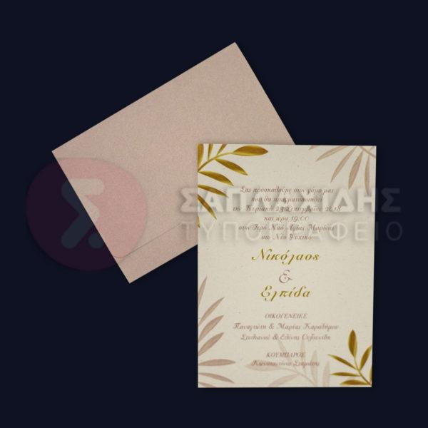 ΣΑΠΛΑΧΙΔΗΣ ΤΥΠΟΓΡΑΦΕΙΟ - TS WEDDING 2018