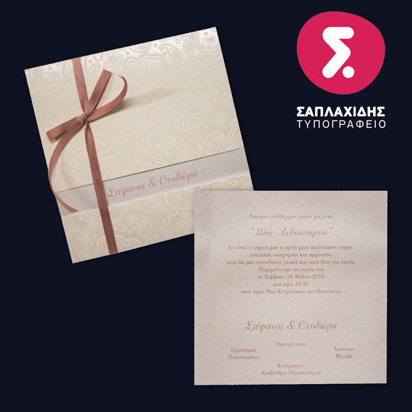 Προσκλητήρια Γάμου TS WEDDING 2018 - ΤΥΠΟΓΡΑΦΕΙΟ ΣΑΠΛΑΧΙΔΗΣ