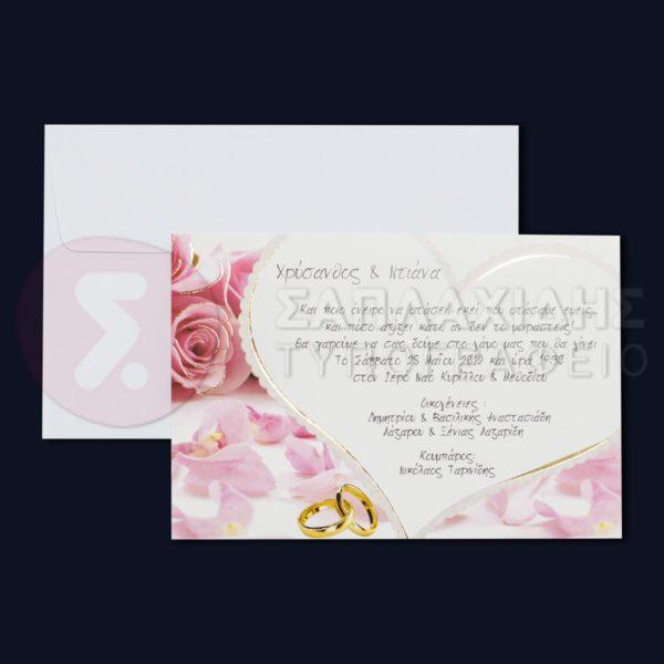 """Προσκλητήριο Γάμου """"PINK ROSES WEDDING"""""""