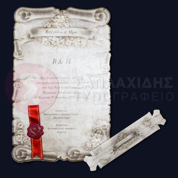 """Προσκλητήριο Γάμου """"ROYAL PAPYRUS"""""""