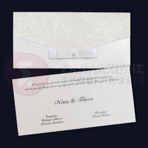 """Προσκλητήριο Γάμου """"SUGAR RIBBON"""""""