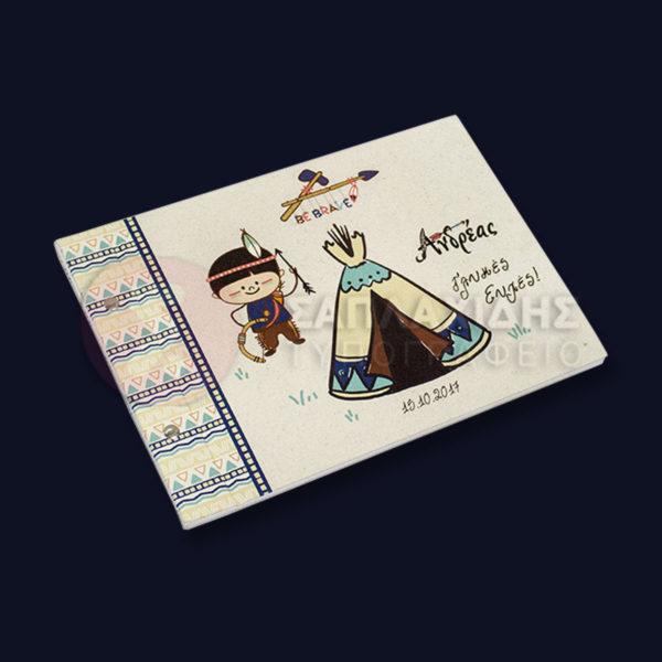 Βιβλίο Ευχών ΒΑΠΤΙΣΗΣ - ΤΥΠΟΓΡΑΦΕΙΟ ΣΑΠΛΑΧΙΔΗ