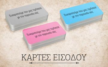 Κάρτες Εισόδου - ΤΥΠΟΓΡΑΦΕΙΟ ΣΑΠΛΑΧΙΔΗ