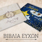 Βιβλίο Ευχών ΓΑΜΟΥ & ΒΑΠΤΙΣΗΣ - ΤΥΠΟΓΡΑΦΕΙΟ ΣΑΠΛΑΧΙΔΗ