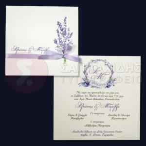 """Προσκλητήριο Γάμου """"LAVENDER WEDDING"""""""