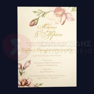 """Προσκλητήριο Γάμου """"LOVED, SO LOVED"""""""