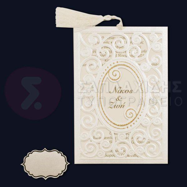 """Προσκλητήριο Γάμου """"SPIRAL INVITATION"""""""