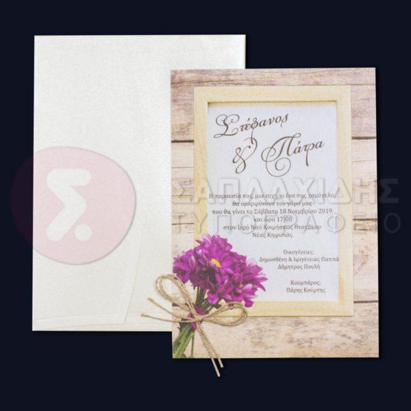"""Προσκλητήριο Γάμου """"SPRING FRAME INVITATION"""""""