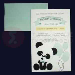 Προσκλητήριο Bάπτισης PANDA LOVE για αγόρι & κορίτσι