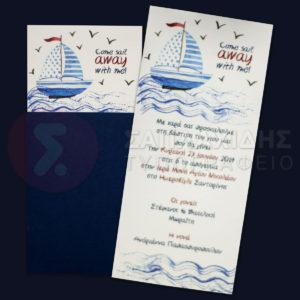 Προσκλητήριο Bάπτισης COME SAIL AWAY για αγόρι