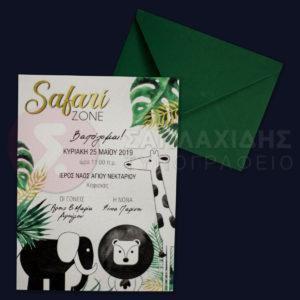 Προσκλητήριο Bάπτισης SAFARI ZONE για αγόρι