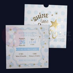 Προσκλητήριο Bάπτισης SHINE LIKE A STAR για αγόρι