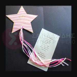 Προσκλητήριο Βάπτισης LITTLE BABY STAR για κορίτσι