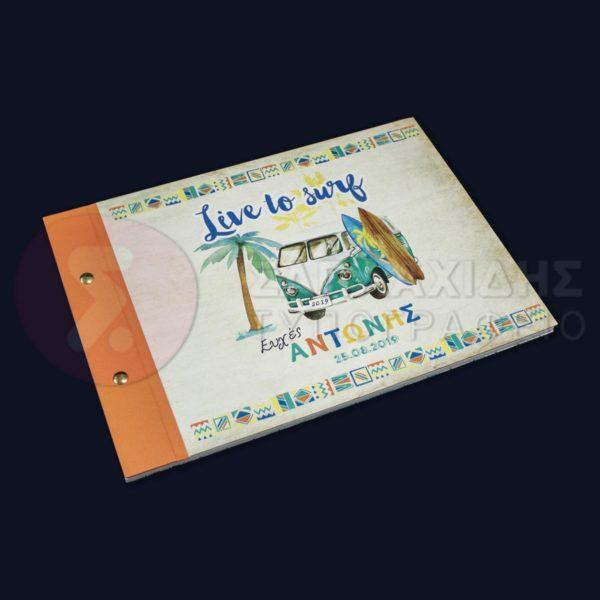 """Βιβλίο Ευχών Βάπτισης """"LIVE TO SWIM"""""""