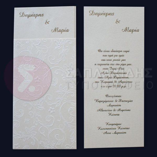 """Προσκλητήριο Γάμου """"GRACIOUS WEDDING"""""""