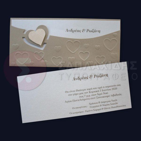 """Προσκλητήριο Γάμου """"LITTLE SHINY PINK HEART"""""""