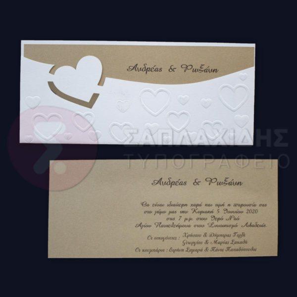 """Προσκλητήριο Γάμου """"OUR WHITE HEART"""""""