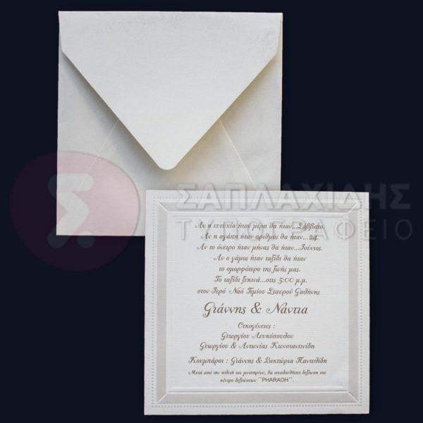 """Προσκλητήριο Γάμου """"SIMPLE GOLDEN WEDDING"""""""