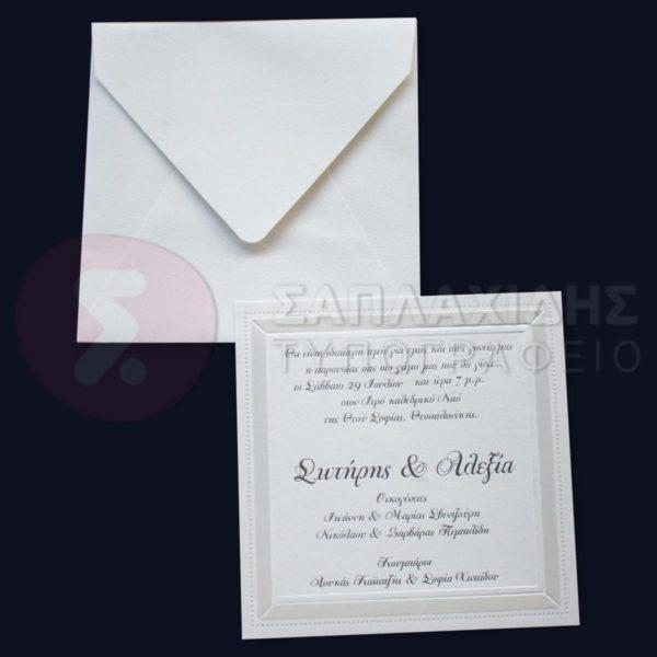 """Προσκλητήριο Γάμου """"SPECIAL DAY"""""""