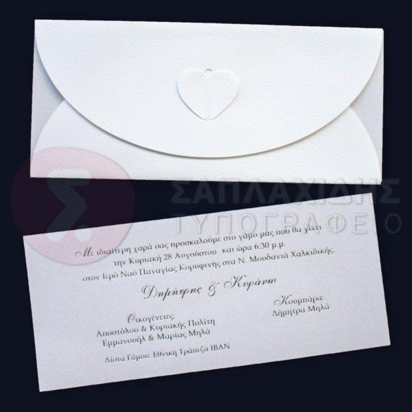 """Προσκλητήριο Γάμου """"READ OUR LOVE"""""""