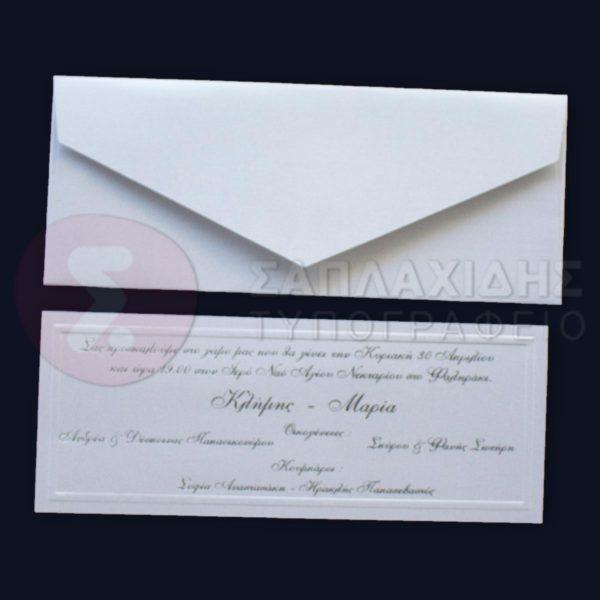 """Προσκλητήριο Γάμου """"MINI ELEGANT INVITATION"""""""