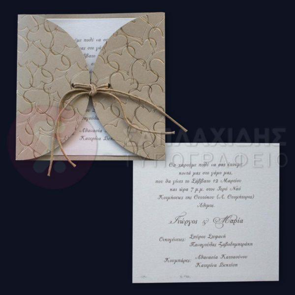 """Προσκλητήριο Γάμου """"MINIMAL TRADITIONAL INVITATION"""""""