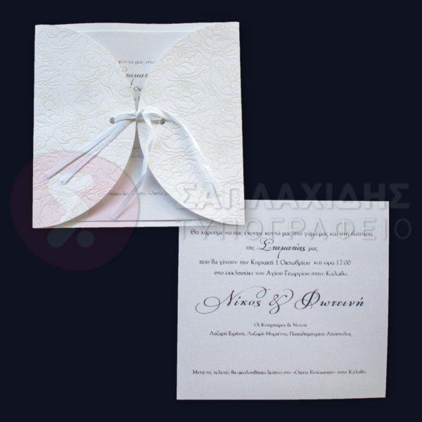 """Προσκλητήριο Γάμου """"SWAN WHITE CARD"""""""