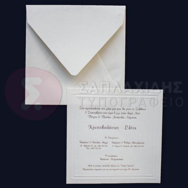 """Προσκλητήριο Γάμου """"FORMAL GOLDEN WEDDING"""""""