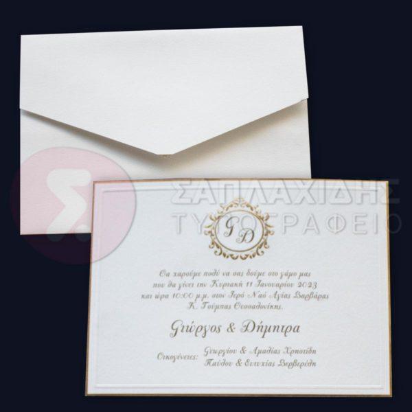 """Προσκλητήριο Γάμου """"VINTAGE STAMP NAMES"""""""