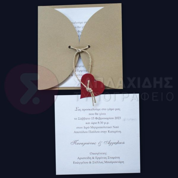 """Προσκλητήριο Γάμου """"RED HEART"""""""