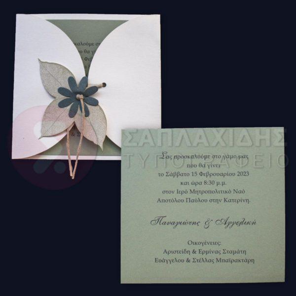 """Προσκλητήριο Γάμου """"WEDDING IN THE FOREST"""""""
