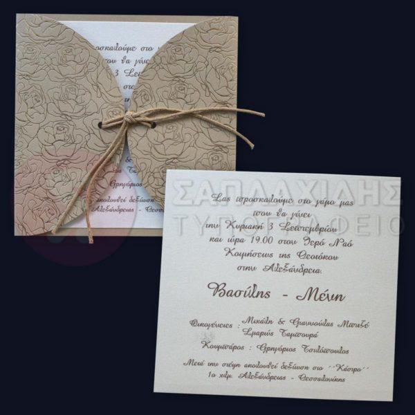 """Προσκλητήριο Γάμου """"CRAFTY ROSE CARD"""""""