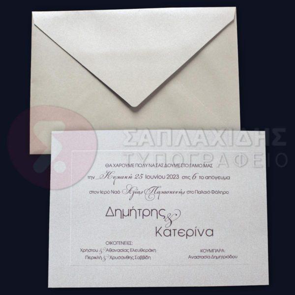 """Προσκλητήριο Γάμου """"SPECIAL INVITATION"""""""