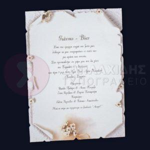 """Προσκλητήριο Γάμου """"OUR MOMENT ΠΑΠΥΡΟΣ"""""""