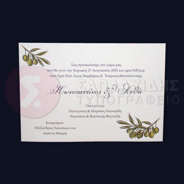 """Προσκλητήριο Γάμου """"OLIVE SCENT"""""""
