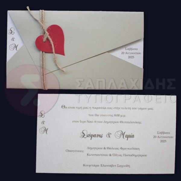 """Προσκλητήριο Γάμου """"WEDDING MAIL"""""""