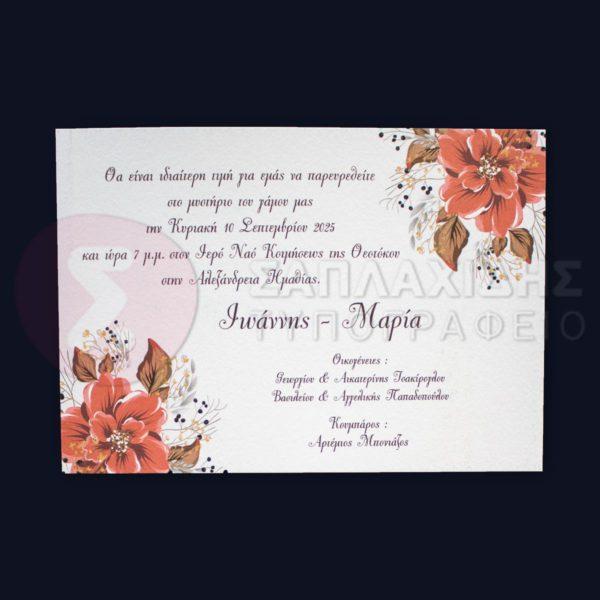 """Προσκλητήριο Γάμου """"THE EDGE OF EDEM"""""""