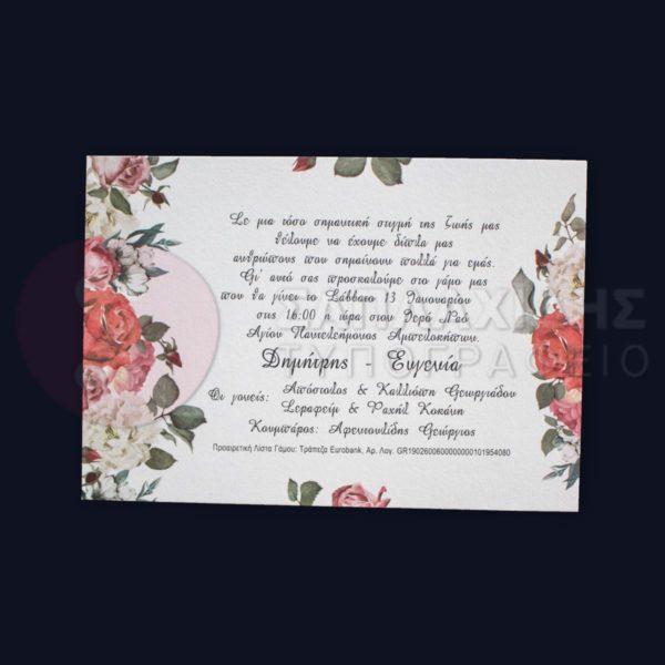 """Προσκλητήριο Γάμου """"GARDEN FULL OF ROSES"""""""