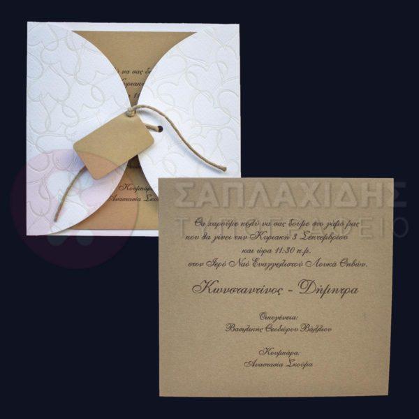 """Προσκλητήριο Γάμου """"WHITE & LIGHT"""""""