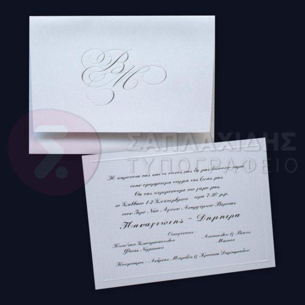 """Προσκλητήριο Γάμου """"OUR DAY"""""""
