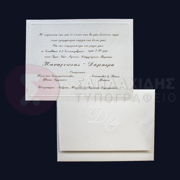 """Προσκλητήριο Γάμου """"MINIMAL INVITATION"""""""