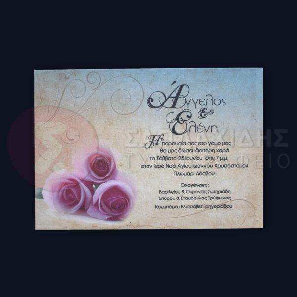 """Προσκλητήριο Γάμου """"3 PINK ROSES"""""""