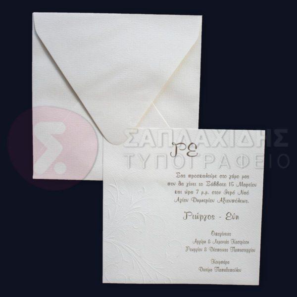 """Προσκλητήριο Γάμου """"FEELINGS"""" Η τιμή περιλαμβάνει το προσκλητήριο, τον φάκελο και τον Φ.Π.Α. Διαστάσεις: 19,5 x 19cm κλειστό"""