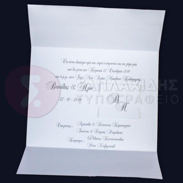 """Προσκλητήριο Γάμου """"SWEET SUGAR WEDDING"""""""