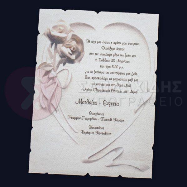 """Προσκλητήριο Γάμου """"WHITE ROSES RIBBON ΠΑΠΥΡΟΣ"""""""